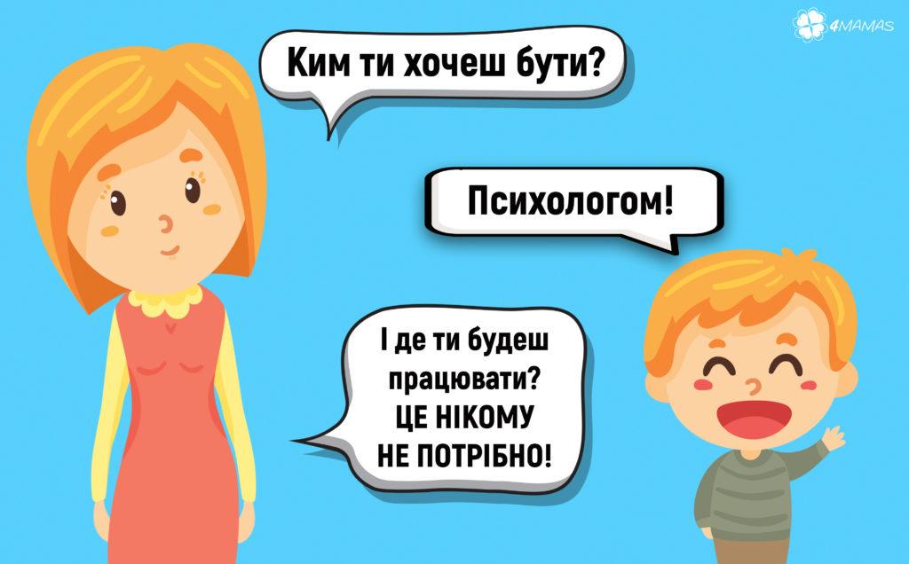 Хочу бути психологом!